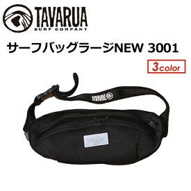 TAVARUA,タバルア,ウエストポーチ,耐水●TAVARUA タバルア NEWサーフバッグラージ 3001