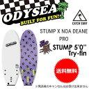 【送料無料】ODYSEA,サーフボード,CATCHSURF,キャッチサーフ,プロシリーズ●STUMP × Noa Deane PRO 5.0 Try Fin
