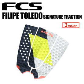 FCS,エフシーエス,デッキパッチ,デッキパッド,フィリペ・トレド●Filipe Toledo Traction Pad