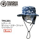 TAVARUA,タバルア,サーフハット,日焼け防止●レディースサンシェードサーフハットワイドタイプ TL1201