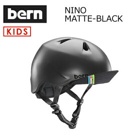 送料無料 正規品 bern バーン 子供用 ヘルメット スケボー スノボー 自転車 ジャパンフィット●NINO MATTE-BLACK VISOR付 VJBMBKV