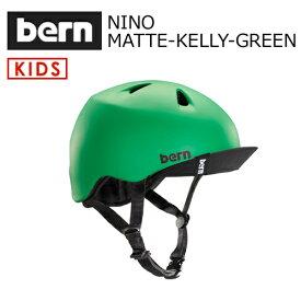 【送料無料】,bern,バーン,子供用,ヘルメット,スケボー,スノボー,自転車,ジャパンフィット●NINO MATTE-KELLY-GREEN VISOR付 VJBMGV