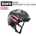 送料無料 正規品 bern バーン 子供用 ヘルメット スケボー スノボー 自転車 ジャパンフィット●NINO SATIN-GREY FLYIN…