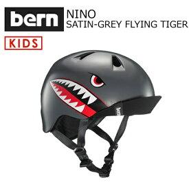 あす楽 送料無料 正規品 bern バーン 子供用 ヘルメット スケボー スノボー 自転車 ジャパンフィット●NINO SATIN-GREY FLYING TIGER VISOR付 VJBSGFV
