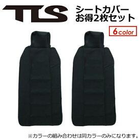 送料無料 TOOLS トゥールス サーフィン カー用品 カーシートカバー 車 座席●TLS シートカバー お徳な2枚セット