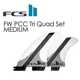 〔あす楽対応〕【送料無料】FCS2,エフシーエス,フィン,トライフィン,クアッドフィン,Firewire●FCSII FW PCC Tri Quad Set MEDIUM