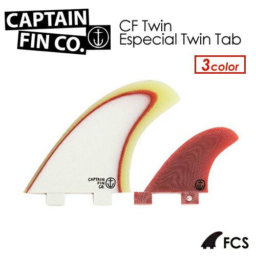 〔あす楽対応〕【送料無料】CAPTAINFIN,キャプテンフィン,ツイン,スタビ,FCS,エフシーエス●CF Twin Especial Twin Tab