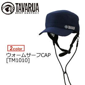 TAVARUA,タバルア,防寒対策,ヘッドキャップ,冬用●ウォームサーフCAP TM1010