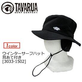 TAVARUA,タバルア,防寒対策,ヘッドキャップ、冬用●ウインターサーフハット耳あて付き 3033-1502