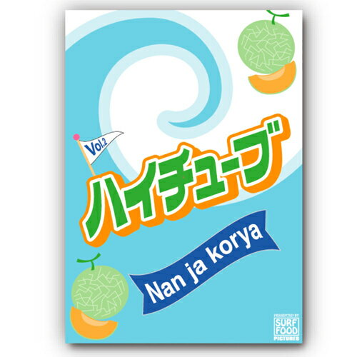 サーフィン,DVD,SURF FOOD,サーフフード●ハイチューブ Vol.2 Hi Tube Nan Ja Korya
