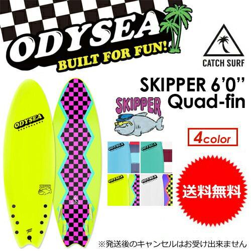 【送料無料】ODYSEA,オディシー,サーフボード,CATCHSURF,キャッチサーフ,スポンジボード●SKIPPER 6.0 Quad Fin