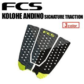FCS,エフシーエス,デッキパッチ,デッキパッド,コロヘ・アンディーノ●Kolohe Andino Traction PAD