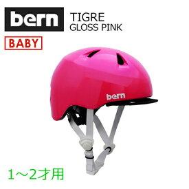 【送料無料】bern,バーン,baby,子供用,ヘルメット,自転車,ジャパンフィット●TIGRE GLOSS PINK BB00Z18SPK