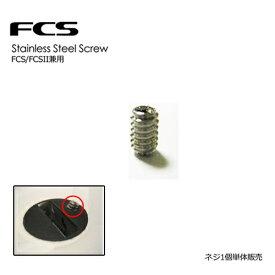 FCS エフシーエス FCS2 FCSII サーフィン ネジ スクリュー プラグ メール便対応可●STAINLESS STEEL SCREWS FCSプラグ用ネジ