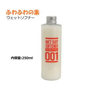 サーフィン ウェットソフナー フレグランス 柔軟剤●ふわふわの素 ウェットソフナー 250ml