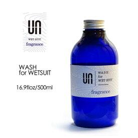 あす楽 UN アン サーフィン ウェットスーツ シャンプー フレグランス●WASH for WETSUIT fragrance 500ml ウェットシャンプー