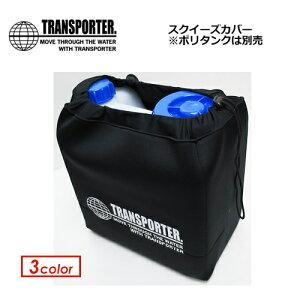 TRANSPORTER トランスポーター 10L ポリタンクカバー ポリタンクケース●スクイーズカバー ※ポリタンクは別売