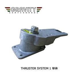 【送料無料】スケートボード,イメトレ,トラック,gravity,グラビティー●THRUSTER SYSTEM スラスターシステム thruster1 単体