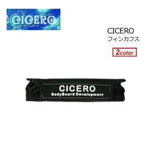 ボディボード ソックス CICERO シセロ mnv メール便対応可●フィンカフス 2個セット