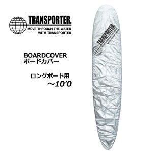 サーフボードケース ソフトケース TRANSPORTER トランスポーター デッキカバー●BOARD COVER ボードカバー ロング 〜10'0