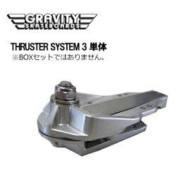 スケートボード,イメトレ,トラック,gravity,グラビティー●THRUSTER SYSTEM スラスターシステム thruster3 単体