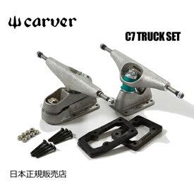 送料無料 Carver カーバー カーヴァー スケートボード トラック●Carver C7 Truck set トラックセット