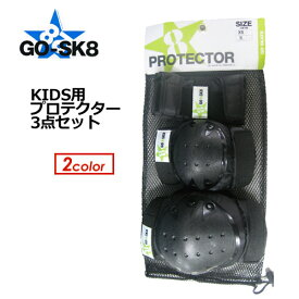 GOsk8 ゴースケート スケートボード 子供用 プレゼント●KIDS プロテクター 3点セット
