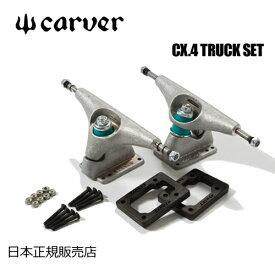 〔あす楽対応〕【送料無料】Carver,カーバー,カーヴァー,スケートボード,トラック●Carver CX.4 Truck トラックセット Silver
