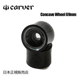 Carver カーバー カーヴァー スケートボード ウィール タイヤ●Concave Wheel 69mm SMOKE 2個セット