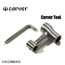 Carver,カーバー,カーヴァー,スケートボード,ツール,工具,メール便対応可●Carver Tool