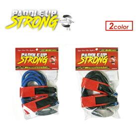 サーフィン,トレーニング,チューブ●PADDLE UP STRONG スーパーパドルアップストロング