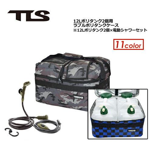 【送料無料】TOOLS,トゥールス,LOGOS●ラブルポリタンクケース ※12Lポリタン2個+電動シャワーセット