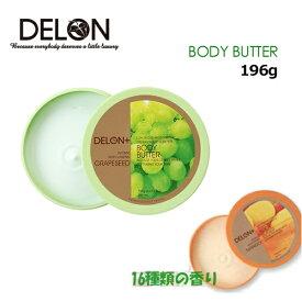 DELON デロン ボディケア ボディークリーム ハンドクリーム 乾燥防止 香り●BODY BUTTER ボディバター 196g