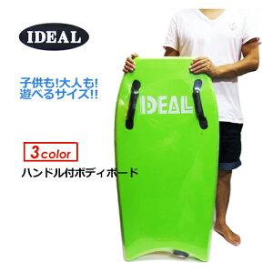 送料無料 IDEAL アイディール ボディーボード ブギーボード 子供用 海水浴●ハンドル付ボディボード