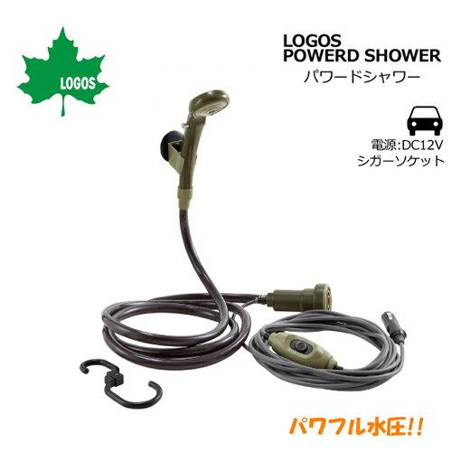 LOGOS,ロゴス,野電,キャンプ,アウトドア,シャワー,電動シャワー●POWERD SHOWER パワードシャワー シガーソケット式