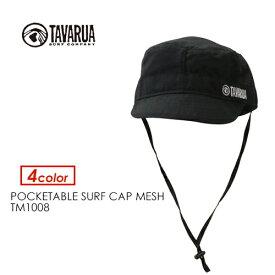 TAVARUA タバルア サーフハット 日焼け防止 バリュー●POCKETABLE SURF CAP MESH TM1008 ポケッタブルサーフキャップメッシュ