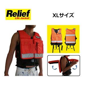 Relif ライフジャケット 救命 安全 ベスト●Relif life jacket リリーフ ライフジャケット XLサイズ