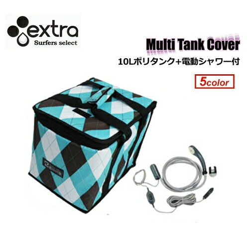 【送料無料】EXTRA,エキストラ,ポリタンクカバー●マルチタンクカバー 10リットルポリタンク付+電動シャワーセット