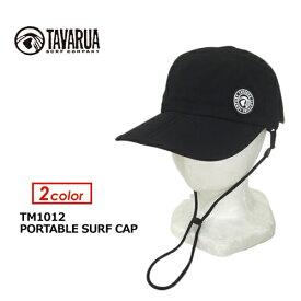 TAVARUA タバルア サーフハット 日焼け防止●ポータブルサーフキャップ TM1012
