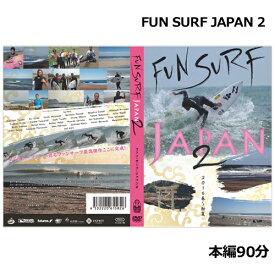 サーフィンDVD ショート 日本 波 2016 メール便対応可●FUN SURF JAPAN2