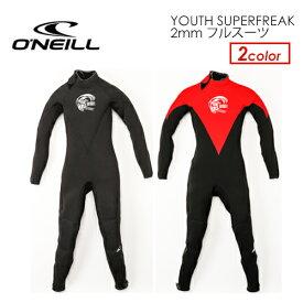 O'neill,オニール,ウェットスーツ,子供用,キッズ,19ss●YOUTH SUPERFREAK 2mm フルスーツ WF-5360