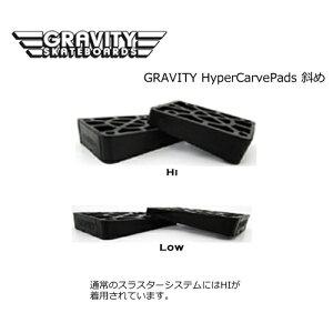 gravity,グラビティー,スケートボード●gravityHYPERCARVEPads