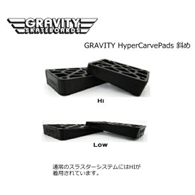 gravity,グラビティー,スケートボード,ライザーパッド,メール便対応可●gravity HYPER CARVE Pads