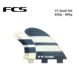あす楽 送料無料 FCS エフシーエス フィン クアッド KELLY SLATER ケリー スレーター●V2 PC Quad Set