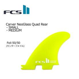 【送料無料】FCS2,エフシーエス,フィン,クアッドリア,ネオグラス●FCSII Carver Neo Glass Quad Rear Set 50/50