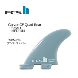 FCS2,エフシーエス,フィン,クアッドリア,GlassFlex,グラスフレックス●FCSII Carver GF Quad Rear Set 50/50