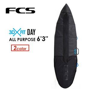 FCS,エフシーエス,サーフボードケース,ハードケース●3D FIT DAY ALL PURPOSE 6'3''