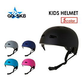 GOsk8 ゴースケート スケートボード 子供用 プレゼント●KIDS HELMET キッズヘルメット ジュニアサイズ
