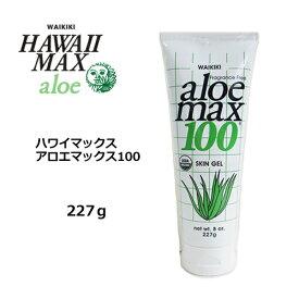WAIKIKI HAWAII MAX,日焼け肌,保湿,スキンケア,アロエ,ボディジェル●ハワイマックス aloe max 100 SKIN GEL 227g