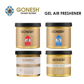 あす楽 GONESH ガーネッシュ 芳香剤 フレグランス●GEL AIR FRESHENER ゲルエアフレッシュナー
